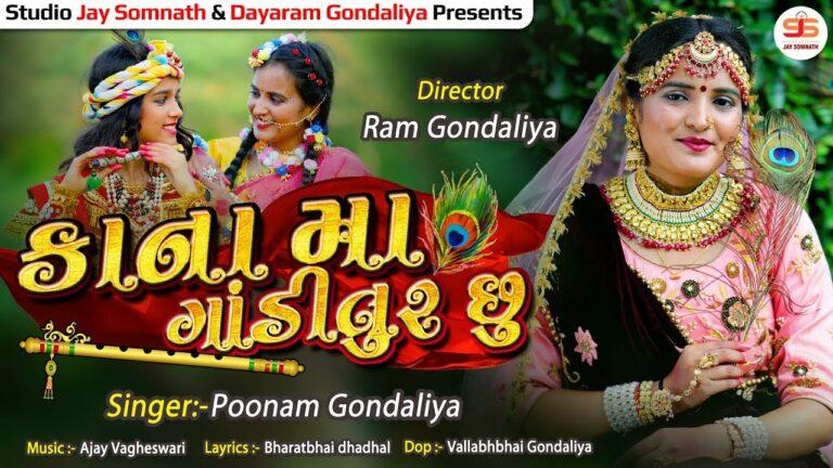Kana Ma Gandi Tur Chuu Lyrics - Poonam Gondaliya