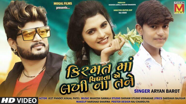 Kismat Maa Vidhataye Lakhi Na Tane Lyrics - Aryan Barot