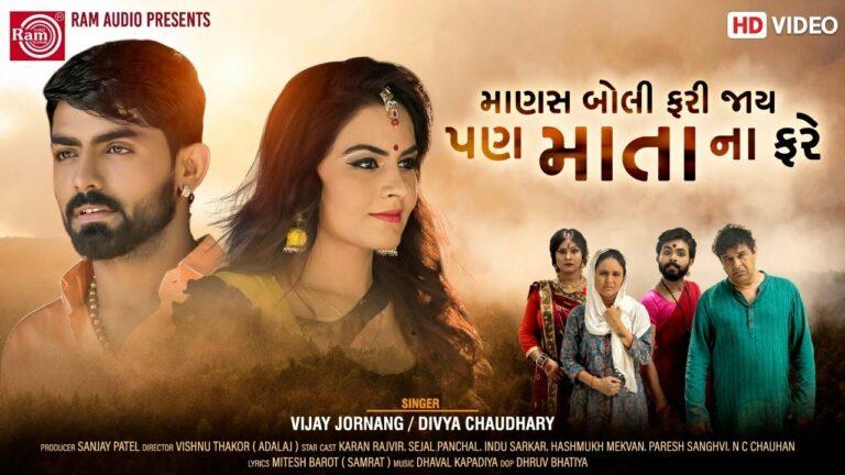 Manas Boli Fari Jay Pan Mata Na Fare Lyrics - Divya Chaudhary, Vijay Jornang