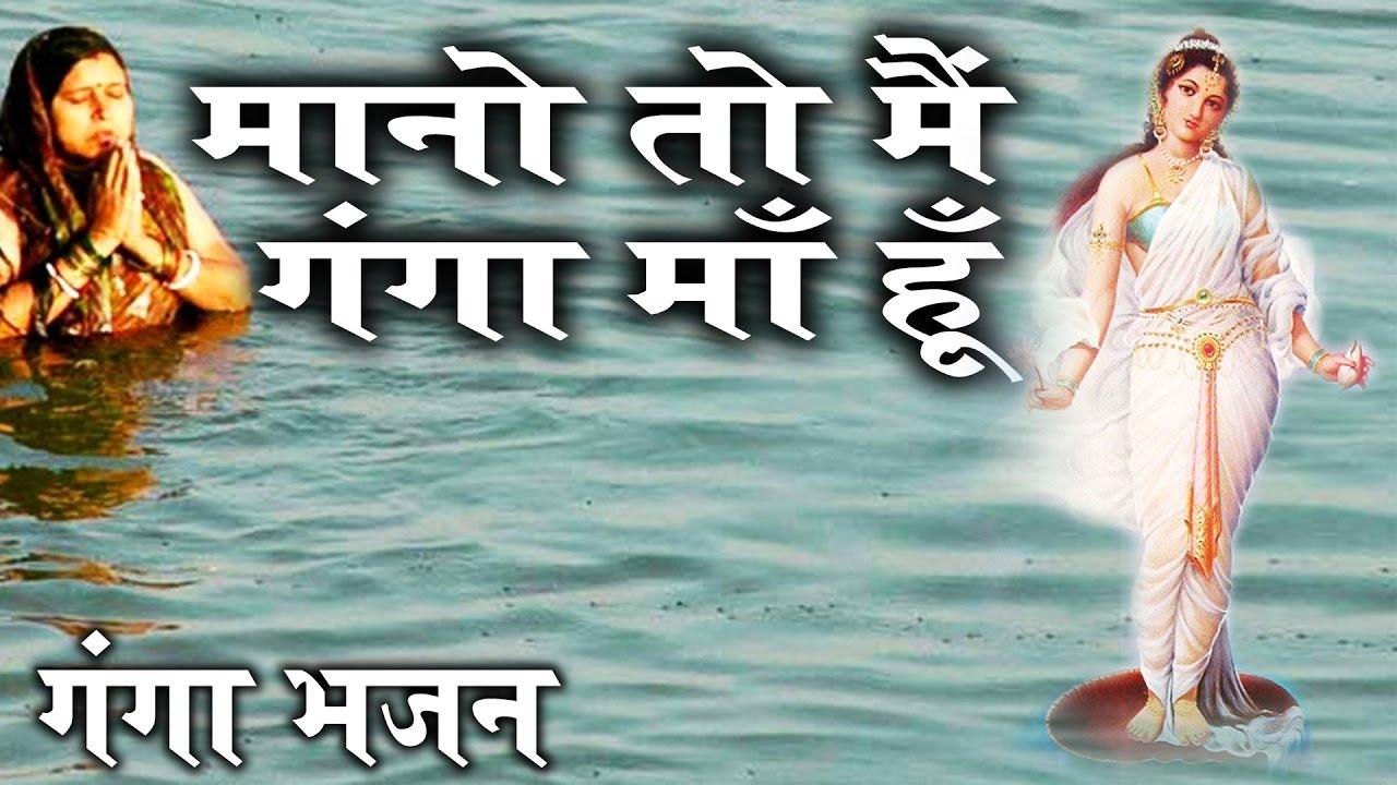 Mano To Main Ganga Maa Hun Lyrics - Tripty Shakya