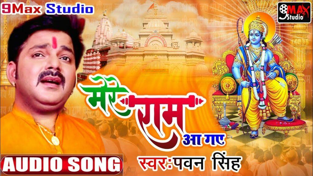 Mere Ram Aa Gaye Lyrics - Pawan Singh