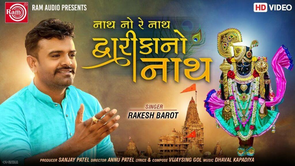 Nath No Re Nath Dwarikano Nath Lyrics - Rakesh Barot