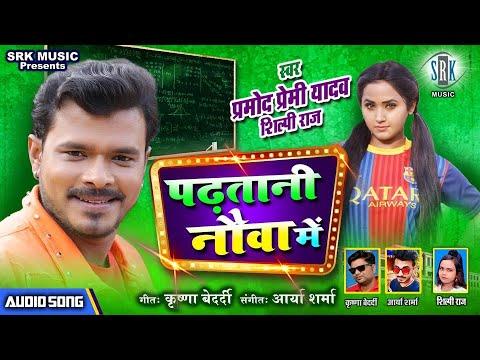 Padhatani Nauva Mein Lyrics - Pramod Premi Yadav, Shilpi Raj