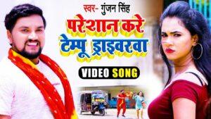 Pareshan Kare Tempu Driverwa Lyrics - Gunjan Singh