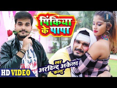 Pinkiya Ke Papa Lyrics - Arvind Akela Kallu