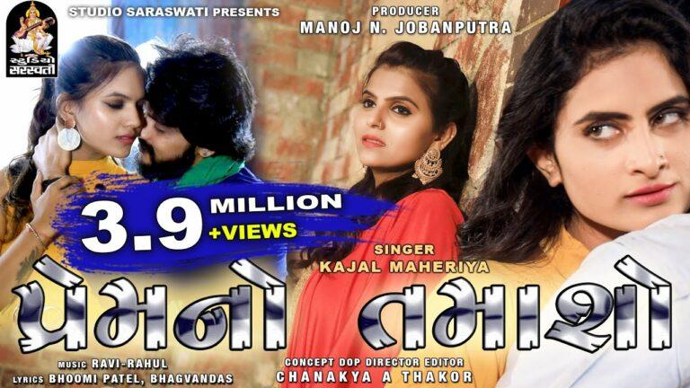 Prem No Tamasho Lyrics - Kajal Maheriya