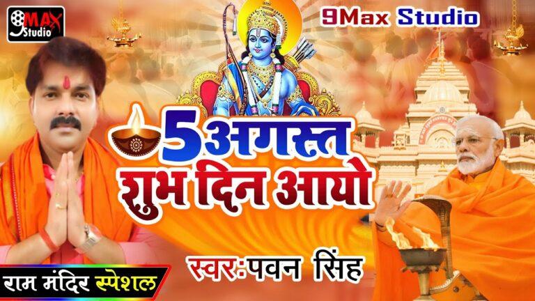 Ram Mandir Banwana Hai Lyrics - Pawan Singh