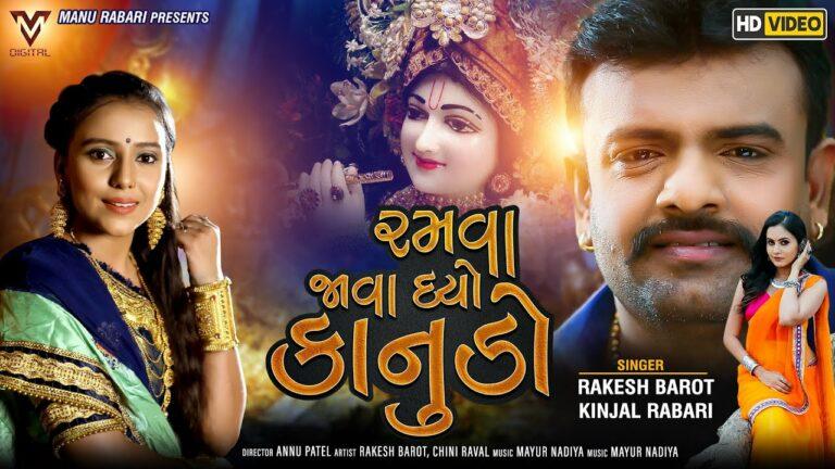 Ramva Java Dyo Kanudo Lyrics - Rakesh Barot, Kinjal Rabari