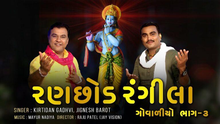Ranchhod Rangila Lyrics - Kirtidan Gadhvi, Jignesh Barot (Jignesh Kaviraj Barot)