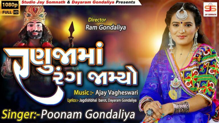Ranuja Ma Rang Jamyo Lyrics - Poonam Gondaliya