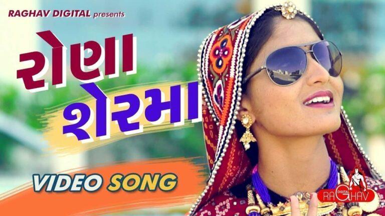 Rona Ser Ma Lyrics - Geeta Rabari