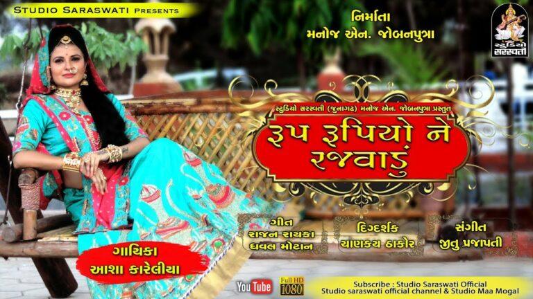 Rup Rupiyo Ne Rajvadu Lyrics - Asha Kareliya
