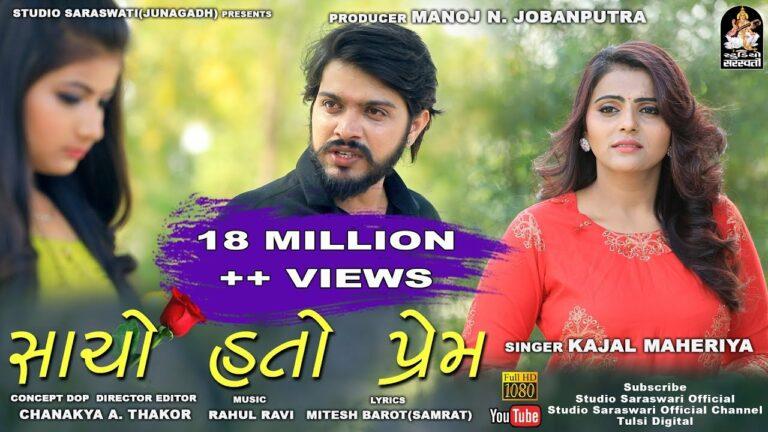 Sacho Hato Prem Lyrics - Kajal Maheriya