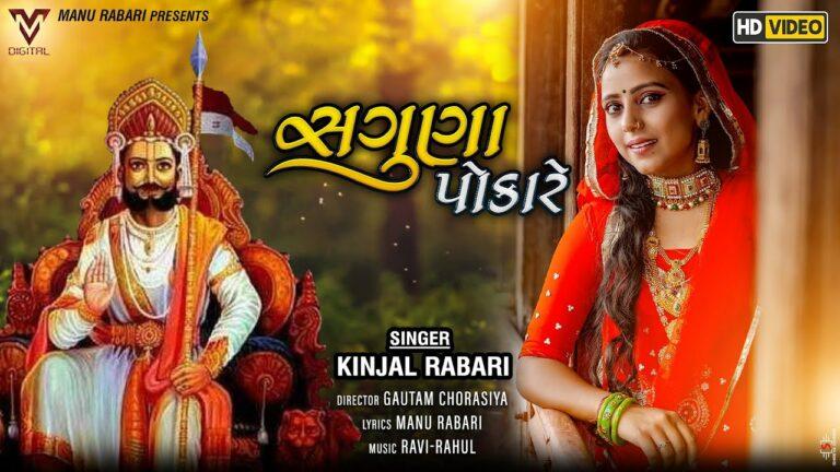 Saguna Pokare Lyrics - Kinjal Rabari