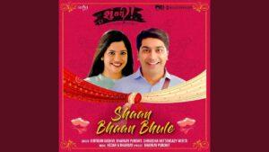 Shaan Bhaan Bhule Lyrics - Kirtidan Gadhvi, Bhargav Purohit, Shraddha Hattangady Mehta