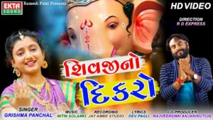 Shivji No Dikro Lyrics - Grishma Panchal