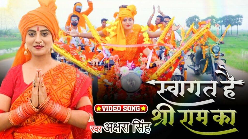 Swagat Hai Shree Ram Ka Lyrics - Akshara Singh