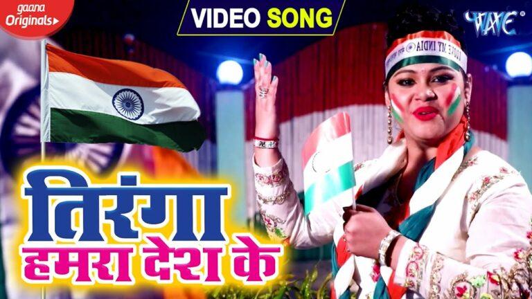 Tiranga Hamra Desh Ke Lyrics - Anu Dubey