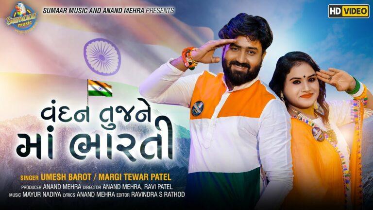 Vandan Tujne Maa Bharati Lyrics - Umesh Barot, Margi Tewar Patel