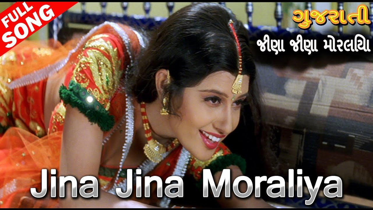 Jina Jina Moraliya Lyrics - Alka Yagnik