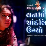 Van Ma Chandaliyo Ugyo Re Lyrics - Aishwarya Majmudar