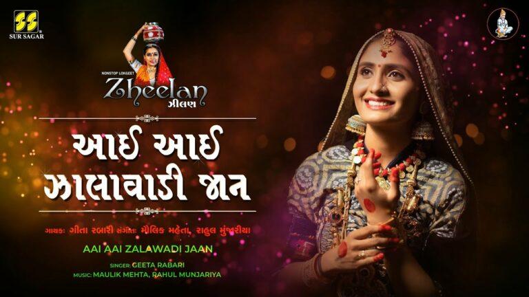 Aai Aai Zalawadi Jaan Lyrics - Geeta Rabari