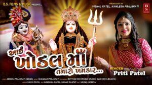 Aai Khodal Maa Tamaro Khamkaar Lyrics - Priti Patel