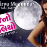 Aaj No Chandaliyo Lyrics - Aishwarya Majmudar