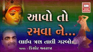 Aavo To Ramva Ne Lyrics - Kishor Manraja