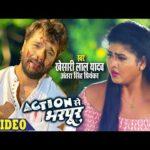 Action Se Bharpur Lyrics - Khesari Lal Yadav, Antra Singh Priyanka