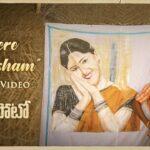 Arere Aakasham Lyrics - Anurag Kulkarni, Kaala Bhairava