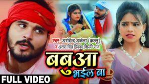 Babua Bhail Ba Lyrics - Arvind Akela Kallu, Antra Singh Priyanka, Shilpi Raj