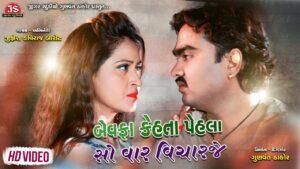 Bewafa Kehta Pehla So Vaar Vicharje Lyrics - Jignesh Barot (Jignesh Kaviraj Barot)