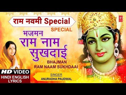 Bhajman Ram Naam Sukhadai Lyrics - Anuradha Paudwal