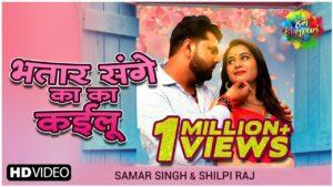 Bhatar Sange Ka Ka Kailu Lyrics - Samar Singh, Shilpi Raj