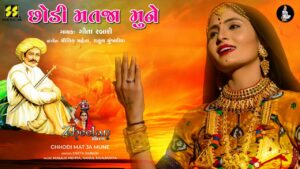 Chhodi Mat Ja Mune Lyrics - Geeta Rabari