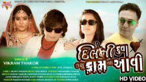 Dil Ni Duva Kashu Kam Na Aavi Lyrics - Vikram Thakor