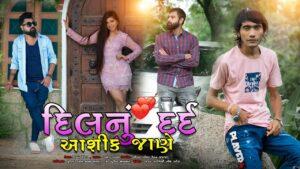 Dil Nu Dard Aashiq Jane Lyrics - Ashok Thakor