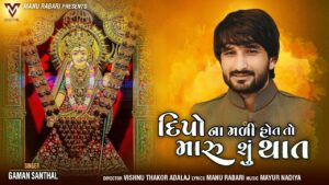 Dipo Na Mali Hot To Maru Shu That Lyrics - Gaman Santhal