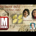Ek Patan Shaher Lyrics - Parthiv Gohil, Deepali Somaiya