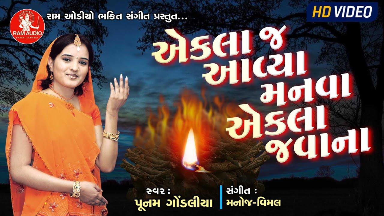 Eklaj Aavya Manva Ekla Javana Lyrics - Poonam Gondaliya