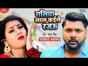Galiya Lal Kaile Rajau Lyrics - Samar Singh