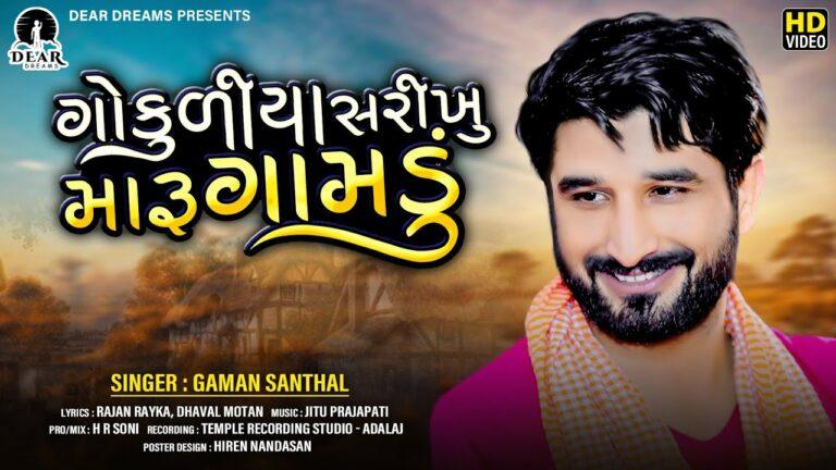 Gokuliya Sarikhu Maru Gamdu Lyrics - Gaman Santhal