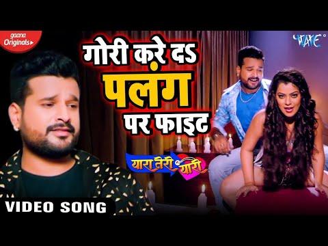 Gori Kare Da Palang Par Fight Lyrics - Ritesh Pandey, Priyanka Singh