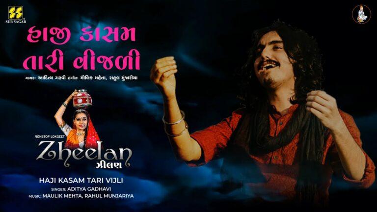 Haji Kasam Tari Vijli Lyrics - Aditya Gadhavi