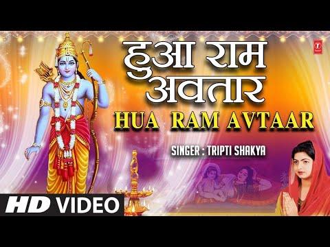 Hua Ram Avtaar Lyrics - Tripti Shakya