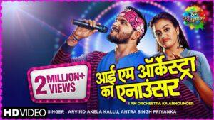 I Am Orchestra Ka Announcer Lyrics - Arvind Akela Kallu, Antra Singh Priyanka