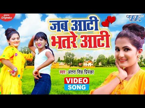Jab Aati Bhatare Aati Lyrics - Antra Singh Priyanka