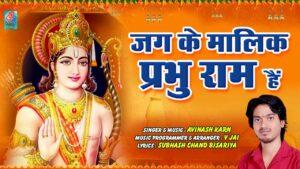 Jag Ke Malik Prabhu Ram Hai Lyrics - Avinash Karn