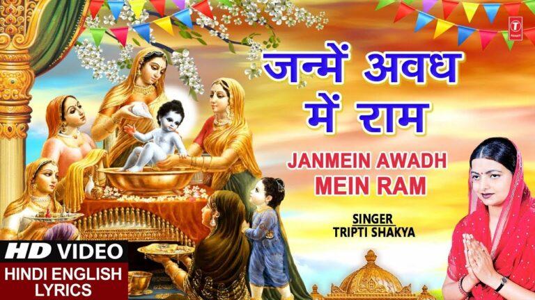 Janmein Awadh Mein Ram Lyrics - Tripti Shakya